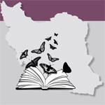 iran_ed_memarsadeghi150x150